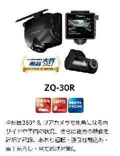 ユピテル ドライブレコーダー ZQ-30R 全周囲360°&リアカメラドライブレコーダー marumie(マルミエ) (指定店専用モデル)