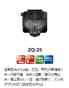 ユピテル ドライブレコーダー ZQ-25 全周囲360°ドライブレコーダー marumie(マルミエ) (指定店専用モデル)