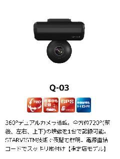 ユピテル ドライブレコーダー Q-03 全天球ドライブレコーダー marumie(マルミエ) (指定店専用モデル)