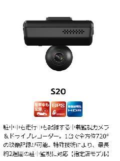 ユピテル ドライブレコーダー S20 車載監視カメラ&ドライブレコーダー (指定店専用モデル)