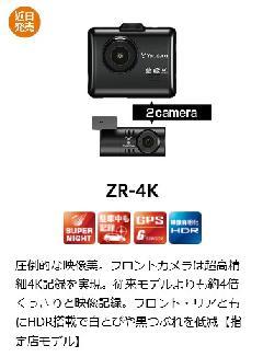 ユピテル ZR-4K 4K記録ドライブレコーダー  (指定店専用モデル)