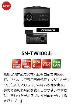 ユピテル 前後2カメラ SUPER NIGHTシリーズ  SN-TW100di (指定店専用モデル)