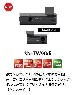 ユピテル 前後2カメラ SUPER NIGHTシリーズ SN-TW90di (指定店専用モデル)
