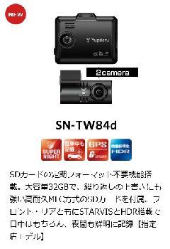 ユピテル 前後2カメラ SUPER NIGHTシリーズ  SN-TW84d (指定店専用モデル)