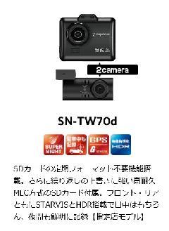 ユピテル 前後2カメラ SUPER NIGHTシリーズ  SN-TW70d (指定店専用モデル)
