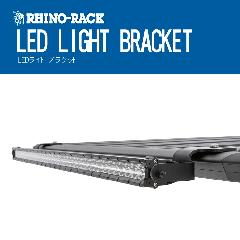 ライノラック パイオニア LED ブラケット