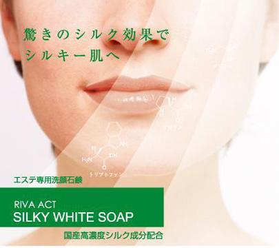 シルキーホワイトソープ(洗顔石鹸)