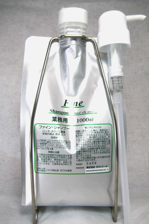 シルクシャンプー(Fine)1000mL詰替用(スタンド&ポンプ付)