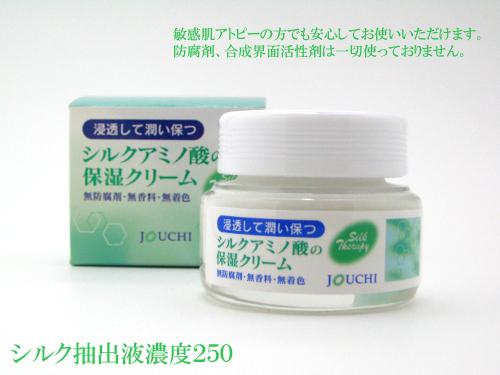 沼田のシルククリーム35g