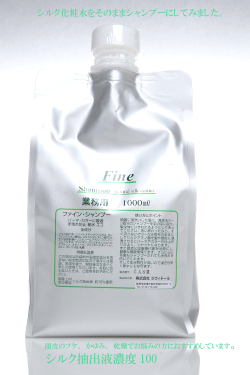 シルクシャンプー(Fine)1000mL 詰替用