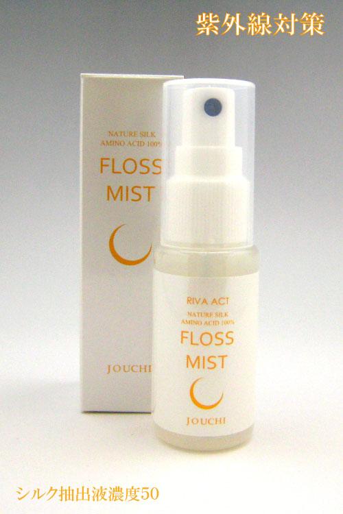 シルク化粧水/フロスミスト30mL(携帯用保湿ミスト)