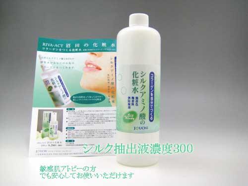 沼田のシルク化粧水500mLサロン用(濃度300タイプ)