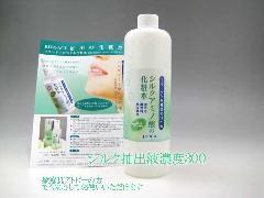 沼田のシルク化粧水(サロン用)500mL