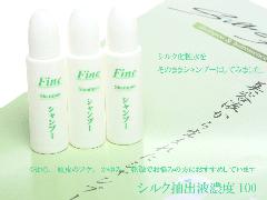 シルクシャンプー(Fine)15mLお試しサンプル×3本