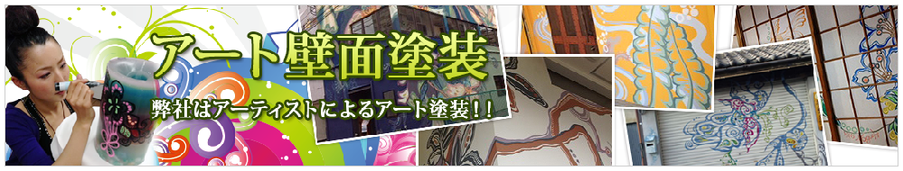 アート壁面塗装 弊社はアーティストによるアート塗装!!