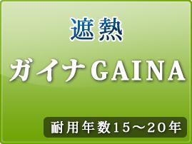 遮熱:ガイナGAINA(耐用年数15〜20年)