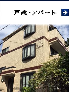 戸建・アパート