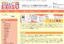 アクセサリー工房EBISU(えびす)
