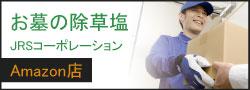 お墓の除草塩 JRSコーポレーションAmazon店