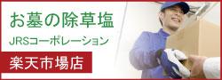 お墓の除草塩 JRSコーポレーション楽天市場店