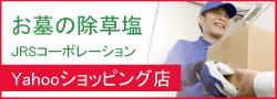 お墓の除草塩 JRSコーポレーションYahoo!ショッピング店