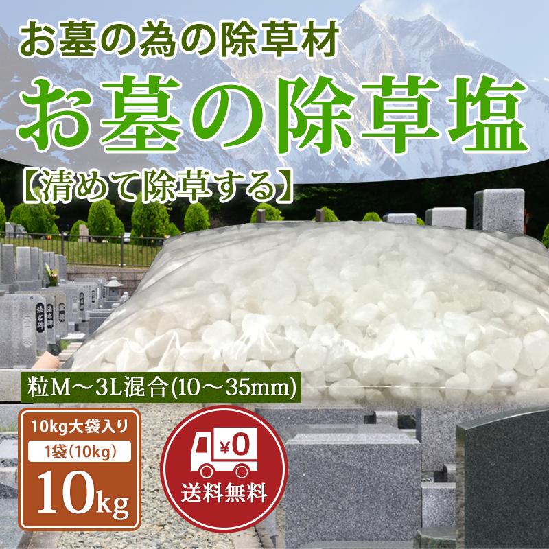 お墓の除草塩10kg大袋サイズ混合