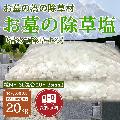 お墓の除草塩10kg大袋サイズ混合×2袋 合計20kg