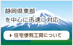 静岡県東部 を中心に迅速に対応 住宅便利工房について