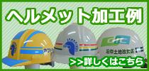 ヘルメットの加工例