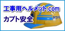 工事用ヘルメット.com カブト安全