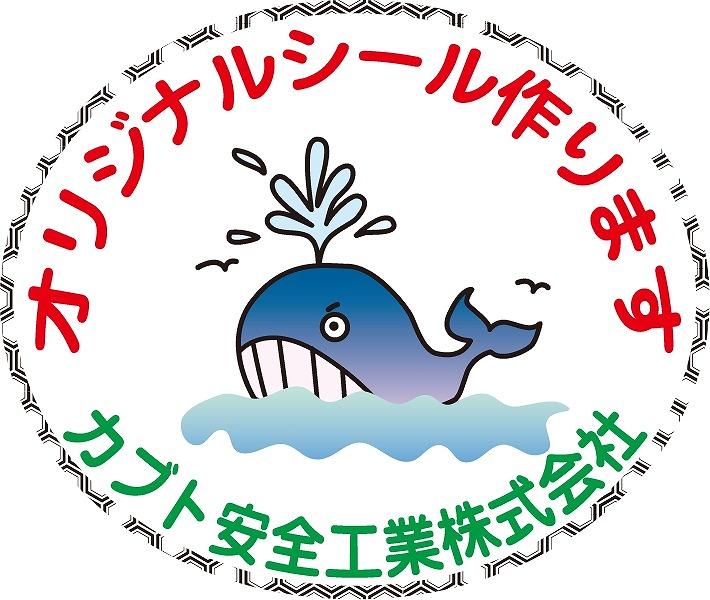 シールカブトクジラ
