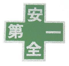 工事用ヘルメットにつける緑十字