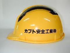 工事用ヘルメットの社名版代