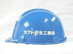 工事用ヘルメット 社名加工代