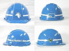 工事用ヘルメット ライン加工代