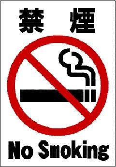 オリジナルデザインステッカー禁煙