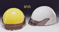 工事用ヘルメット SP−25型