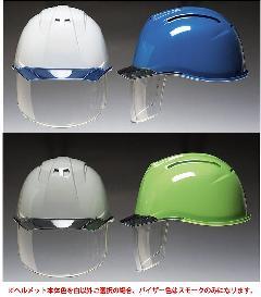 工事用ヘルメットAA11‐CSW