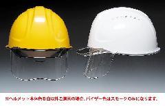 工事用ヘルメットSYA-CSV型