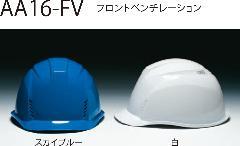 工事用ヘルメットAA16−FV