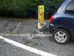 車止め補修工事
