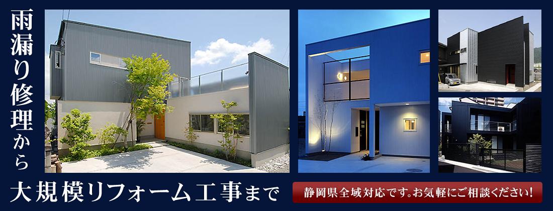 雨漏り修理から 大規模リフォーム工事まで 静岡県全域対応可能です。 お気軽にご相談ください!