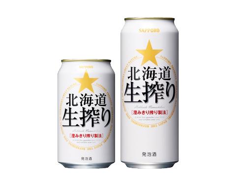 サッポロ 北海道生搾り 500ml×24缶