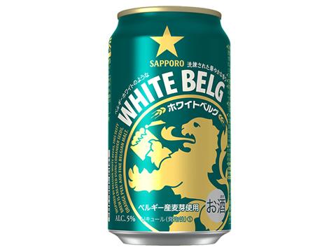 サッポロ ホワイトベルグ 500ml×24缶