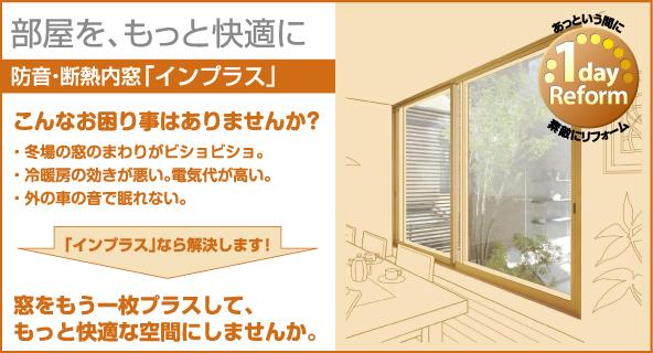 部屋を、もっと快適に。防音・断熱内窓「インプラス」