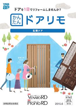 かんたんドアリモ玄関ドアカタログ-1