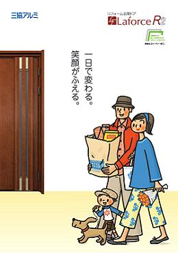 三協アルミ ラフォースR2カタログ-1
