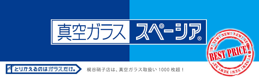 真空ガラス「スペーシア」梶谷硝子店は、真空ガラス取扱い1000枚超!