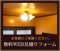 ����Web���ς�t�H�[��