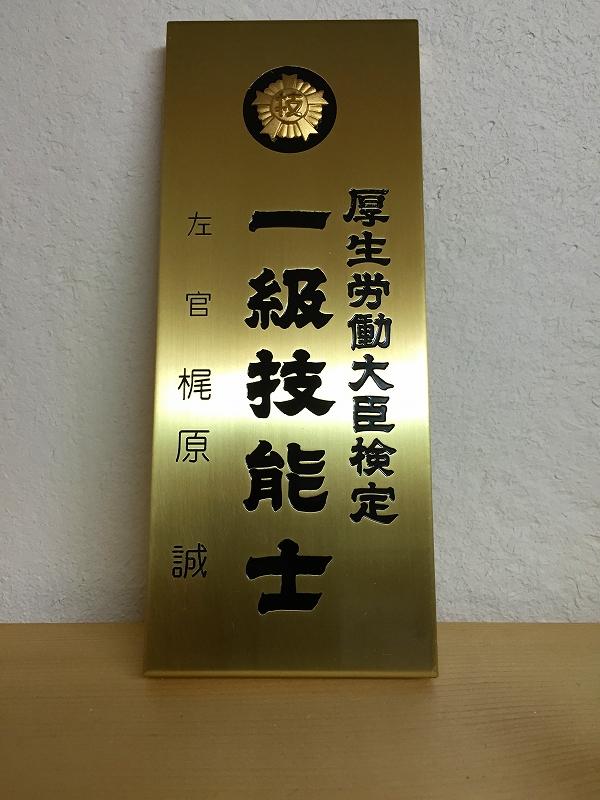 国家資格の1級左官技能士 大阪...
